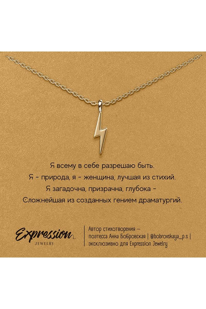 Колье Твоя энергия_11