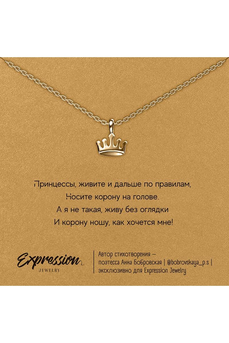 Колье Ты королева_10