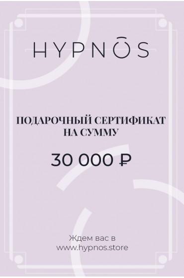 Подарочный сертификат  на сумму 30000