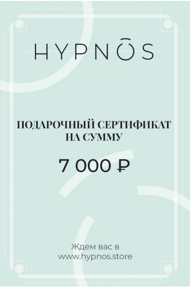 Подарочный сертификат  на сумму 7000