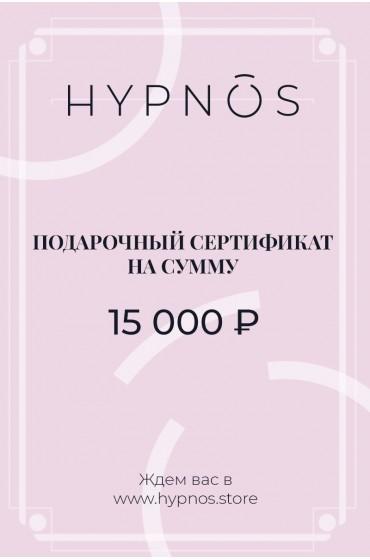 Подарочный сертификат  на сумму 15000