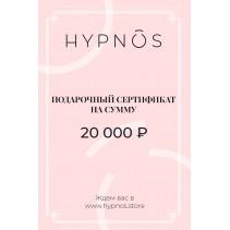 Подарочный сертификат  на сумму 20000