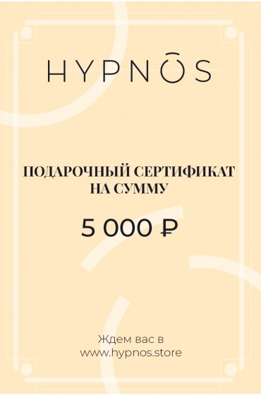 Подарочный сертификат  на сумму 5000
